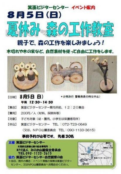 箕面ビジターセンター夏休みイベント01