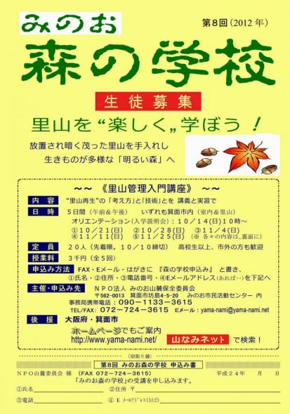 """""""里山""""を楽しく学ぼう!~ 第8回 『みのお森の学校』の生徒を募集01"""