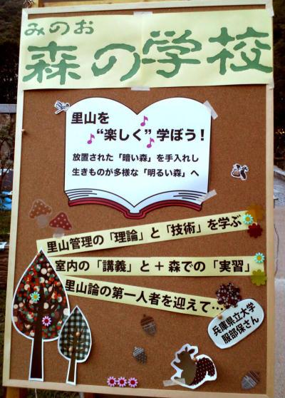森の学校生徒募集中01