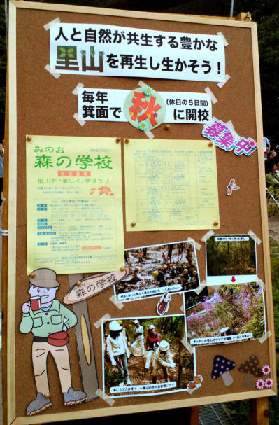 森の学校生徒募集中02