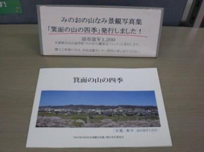 みのお山なみ景観写真集