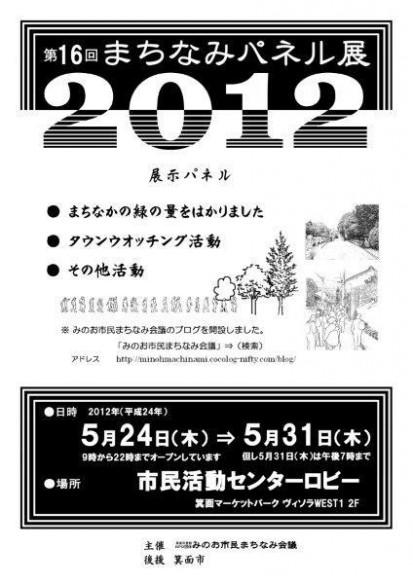 まちなみパネル展2012 チラシ