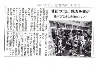 産経新聞北摂版