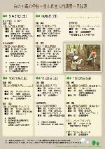 森の学校2013年度募集チラシ ご案内