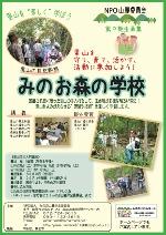 森の学校2013年度募集チラシ