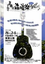 第13回森の音楽会