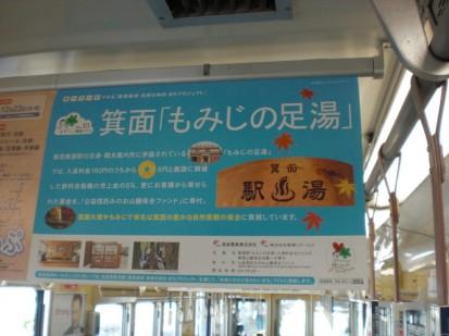 阪急車内吊り2