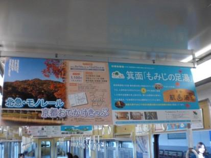 阪急車内吊り1