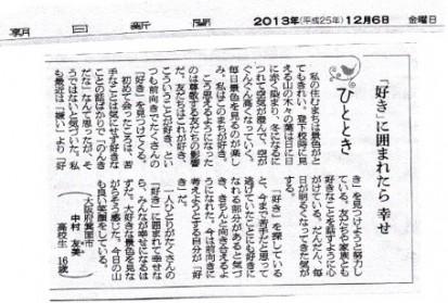 朝日新聞山なみ景観投書