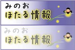 sidebar_hotaru_logo_02