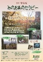 OL_2014森林セラピー後半表 (150x212)