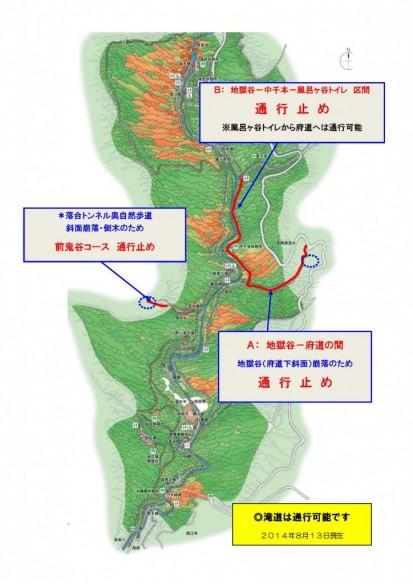 台風 通行止め8.13現在map