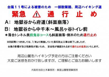 通行止め情報8.13