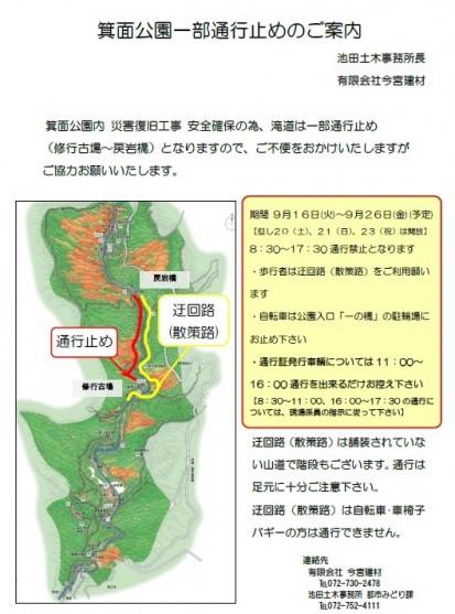 12014.9.12府営公園