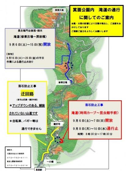9.5府営箕面公園