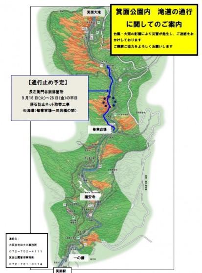 9.10箕面公園