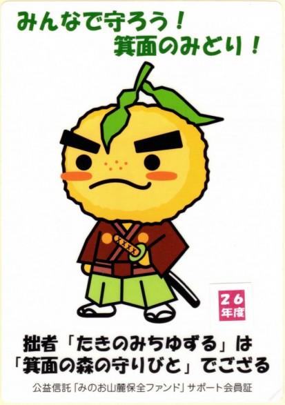 yuzuru2014