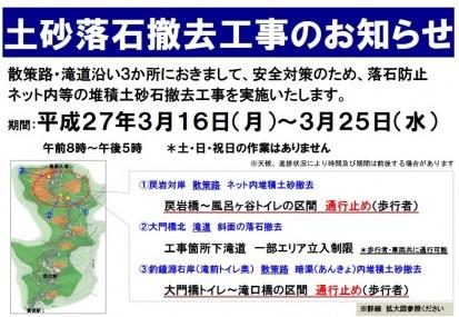 3.12.1府営箕面公園