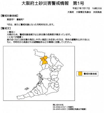 7.17土砂災害警戒情報