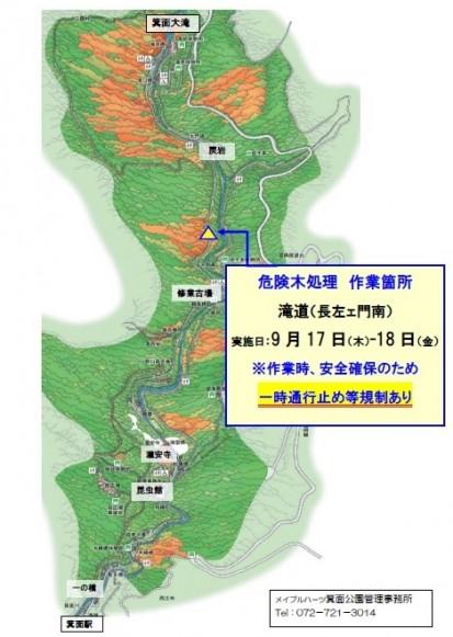 29.17箕面公園