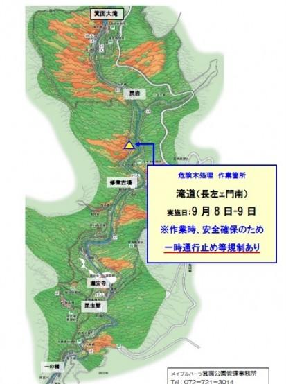 箕面公園9.8