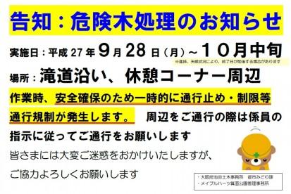 箕面公園9.26.2