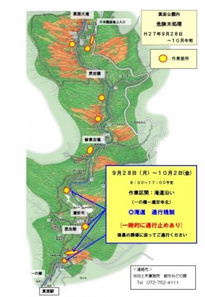 箕面公園9.26.1