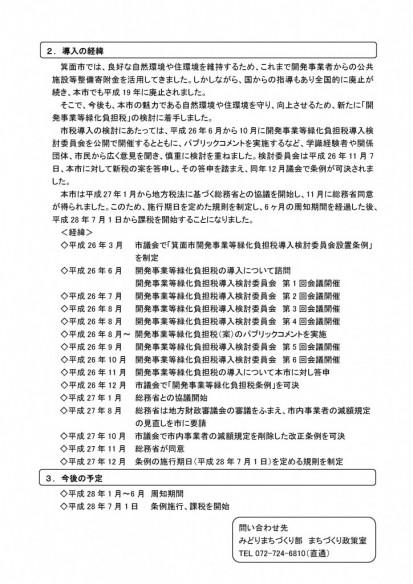 ryokkazei_houdou20151224_ページ_2