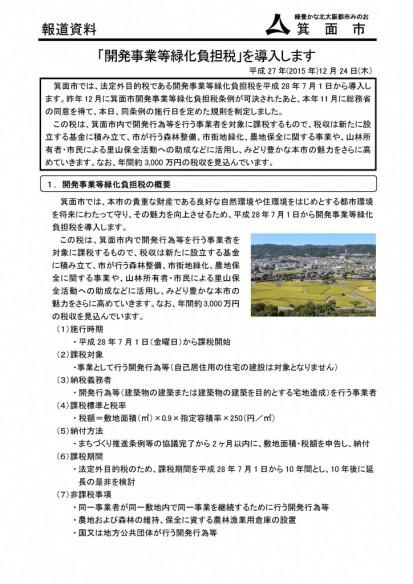 ryokkazei_houdou20151224_ページ_1