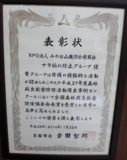 市長表彰状