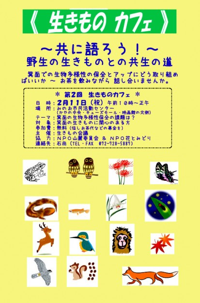 2016.2.11生きものカフェ