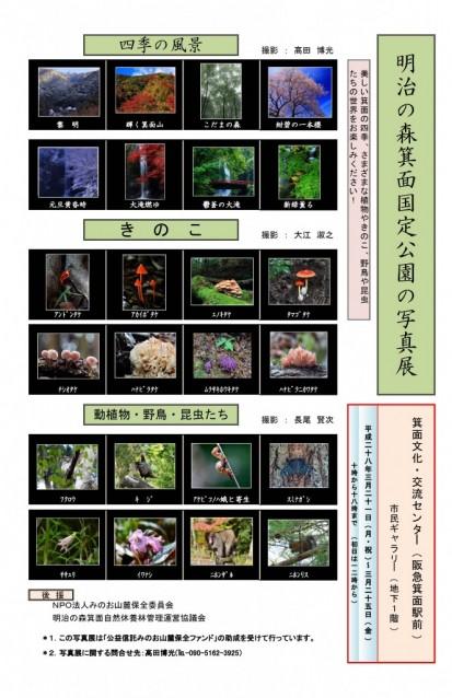 2016.3.21箕面国定公園の写真展