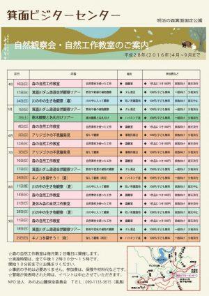 箕面VC2016春イ_ページ_1