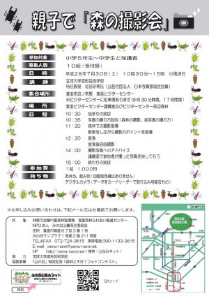 20160730親子で森の撮影会_ページ_2