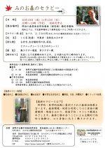 2016_fureaitherapy_aki__%e3%83%9a%e3%83%bc%e3%82%b8_2