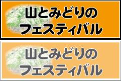 sidebar_logo_yamafesta